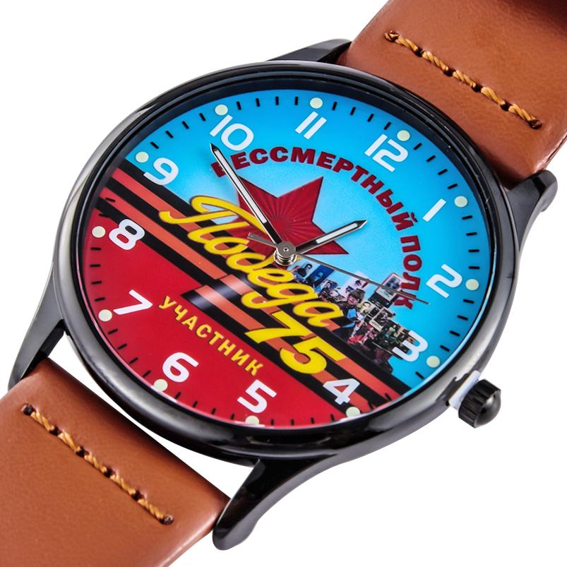 Купить наручные часы «Участник шествия Бессмертный полк» на 75 лет Победы