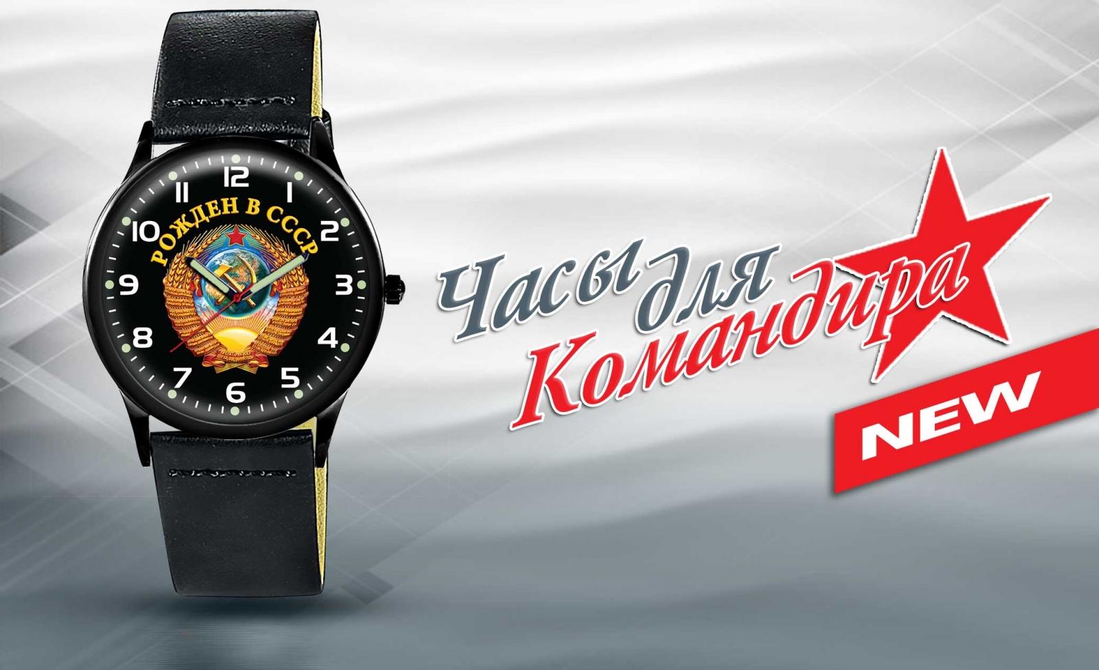 Наручные командирские часы «Рождён в СССР»