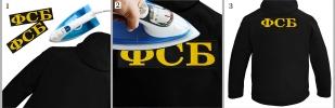 Нашивка ФСБ на куртке