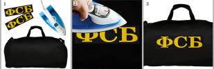 Нашивка ФСБ на сумке