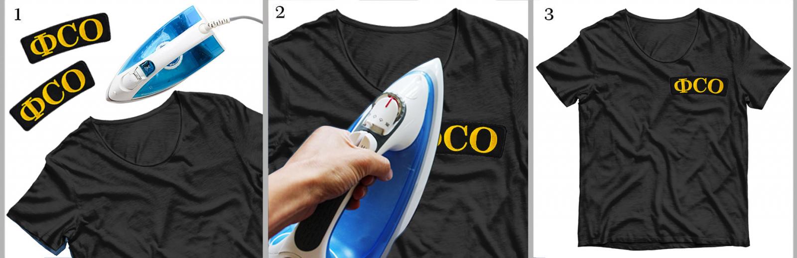 Нашивка ФСО на футболке