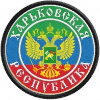 """Нашивка """"Харьковская Республика"""""""