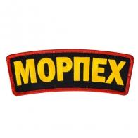 Нашивка Морпехов