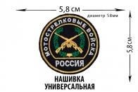 Нашивка Мотострелковых войск универсальная