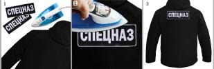 """Нашивка на клеевой основе """"Спецназ"""" на куртке"""