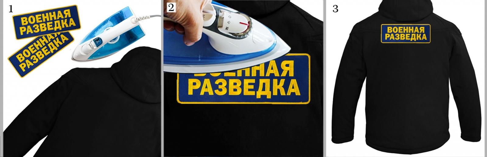 """Нашивка на клеевой основе """"Военная разведка"""" на куртке"""