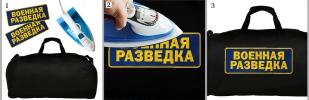 """Нашивка на клеевой основе """"Военная разведка"""" на сумке"""