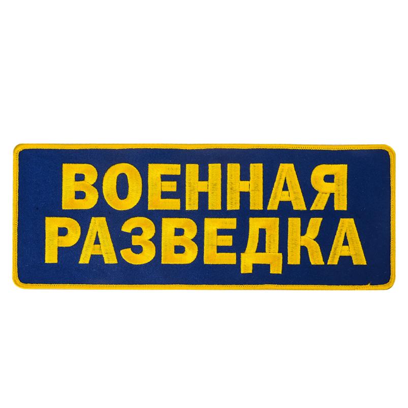 """Нашивка на клеевой основе """"Военная разведка"""""""