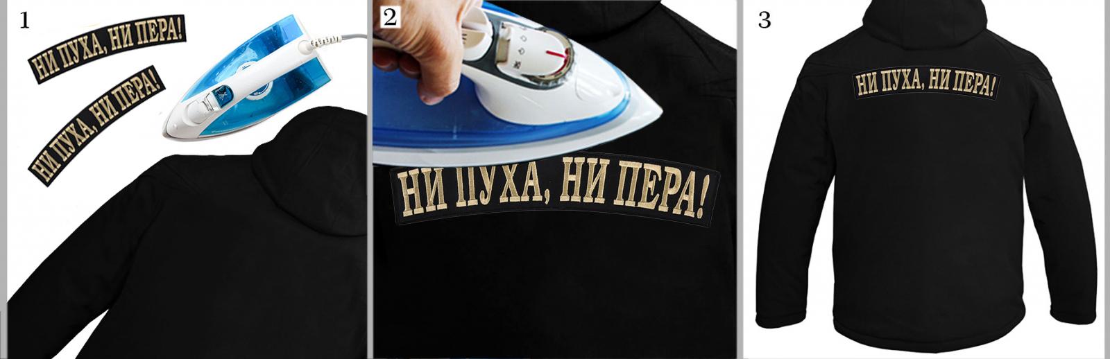Купить на сайте Военпро термоклеевой шеврон ОХОТА
