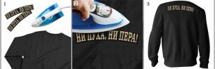 "Термоклеевая нашивка ""Ни пуха, ни пера!""."