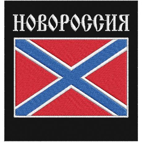 """Нашивка """"Новороссия"""""""