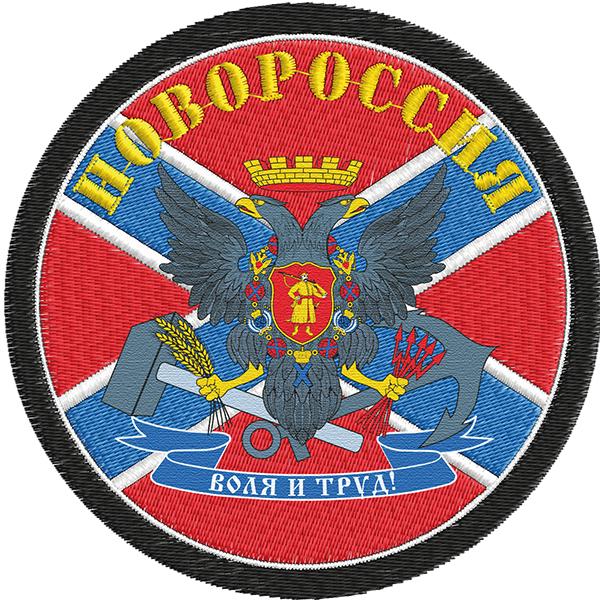 """Нашивка """"Новороссия с гербом"""""""