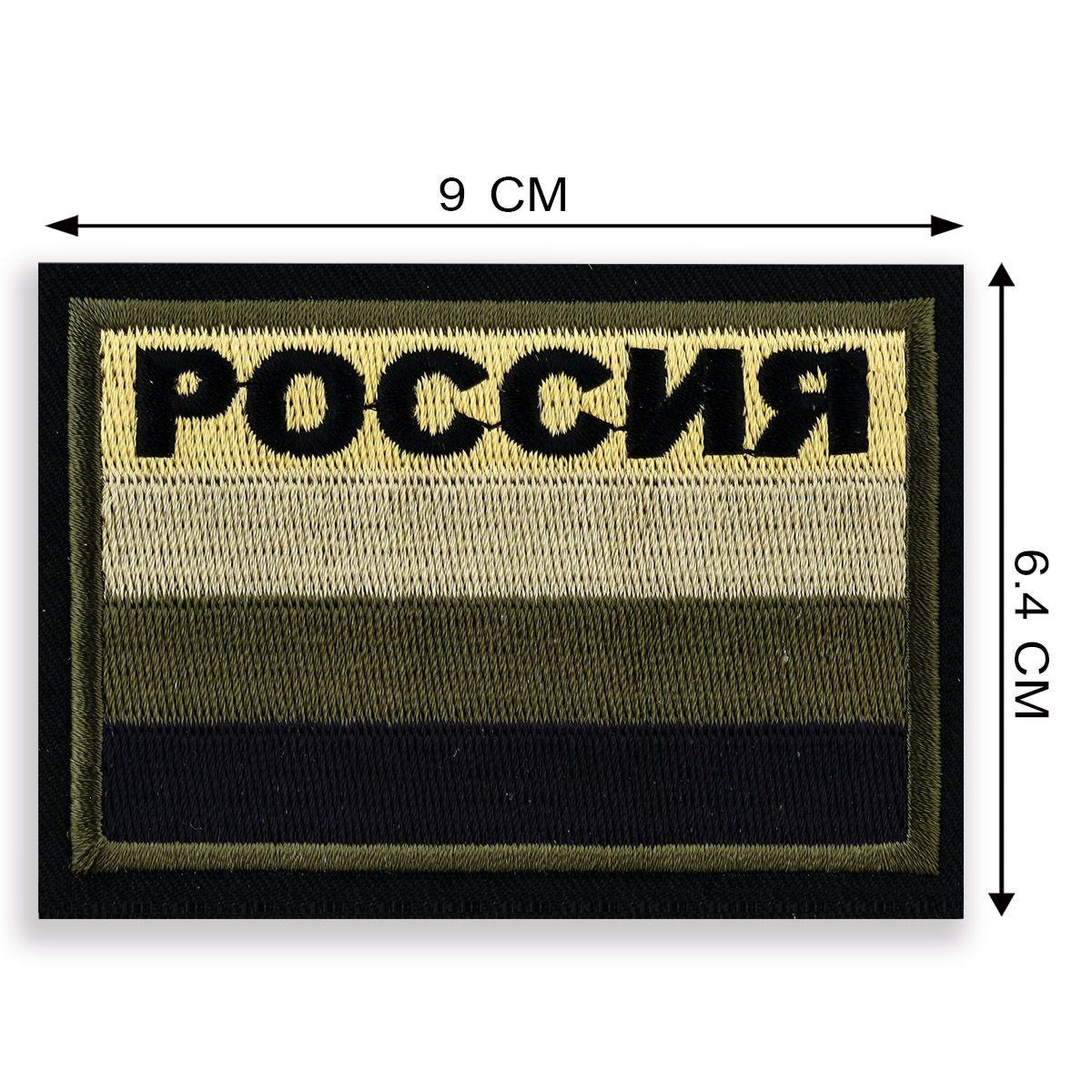 Нашивка полевая Россия