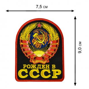 """Купить нашивку """"Рожден в СССР"""""""
