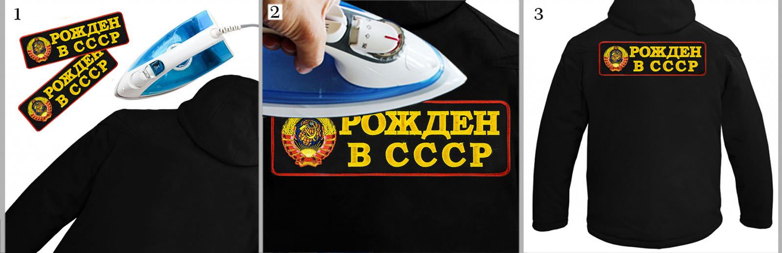 Крутые термоклеевые нашивки СССР от интернет магазина Военпро