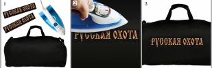 """Оригинальная нашивка """"Русская охота"""""""