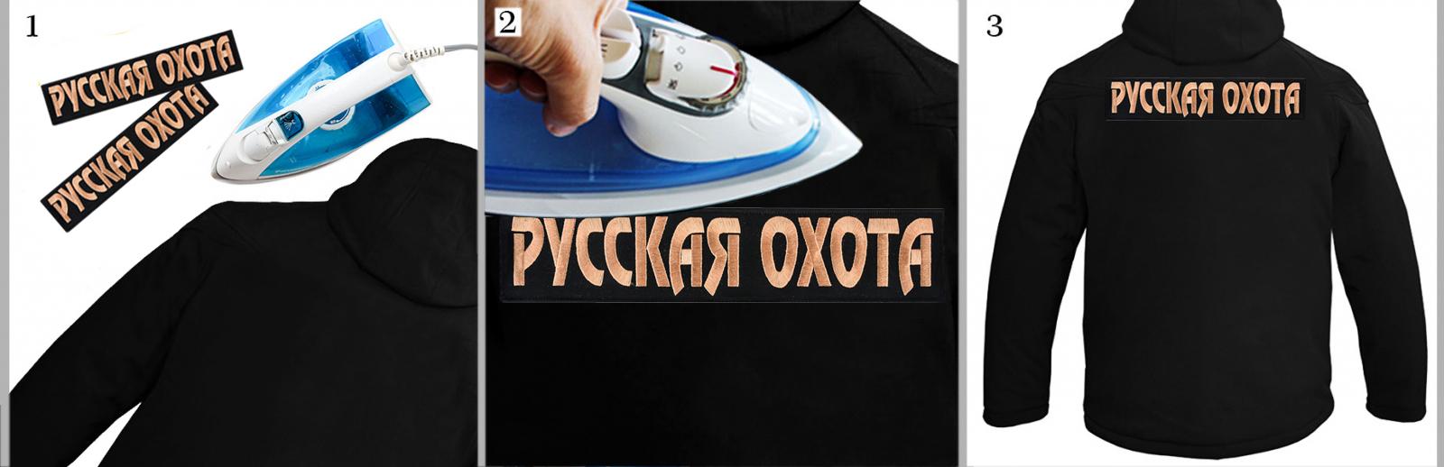 Нашивки и шевроны на тему РУССКОЙ ОХОТЫ по цене производителя