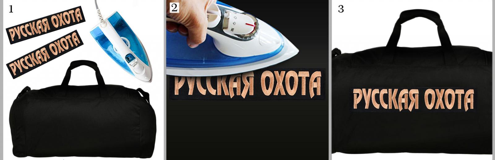 """Большая термоклеевая нашивка """"Русская охота"""""""