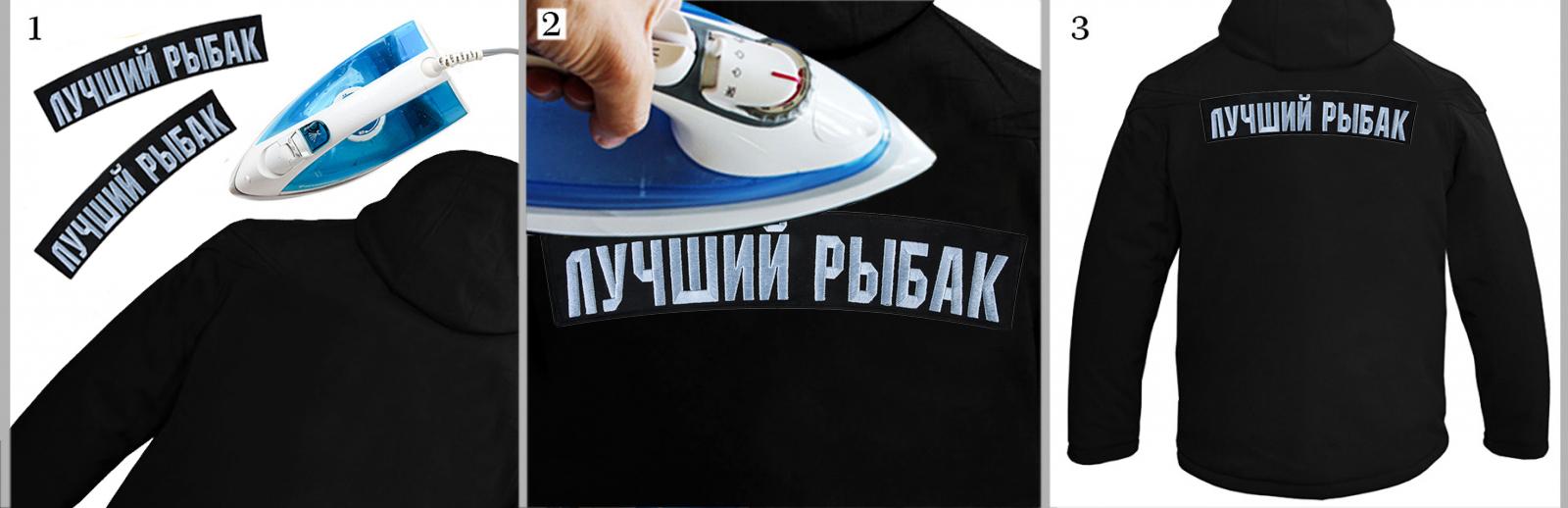 Купить в интернет магазине термоаппликацию ЛУЧШИЙ РЫБАК