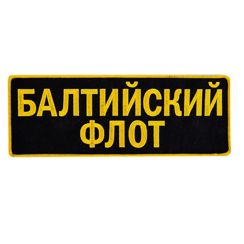 """Нашивка с вышитой надписью """"Балтийский флот"""""""