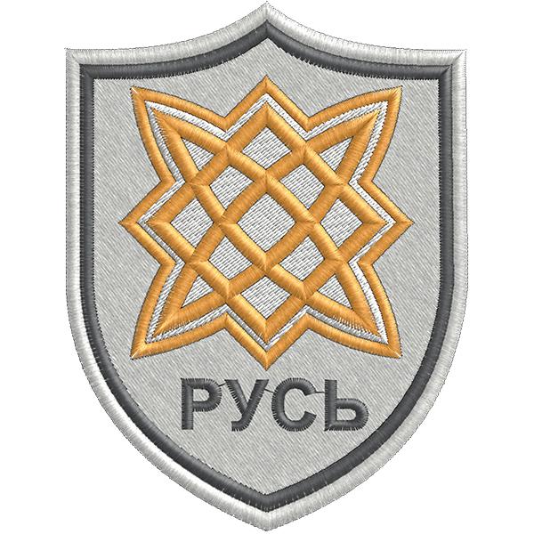 Нашивка Славянская Русь