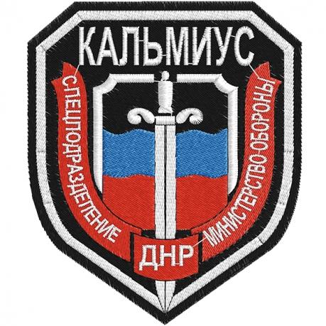 """Нашивка спецназа ДНР """"Кальмиус"""""""