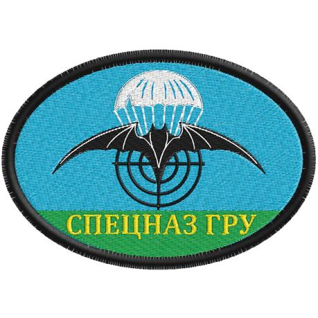 Нашивка Спецназа ГРУ