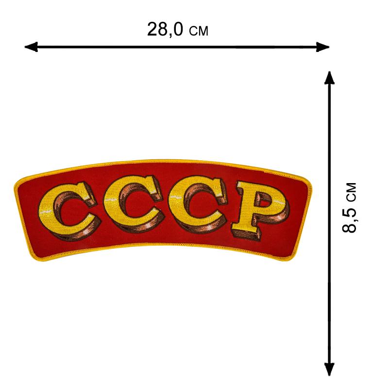 Купить нашивку СССР на термоклеевой основе