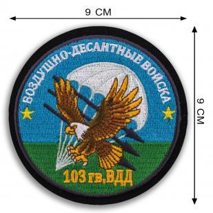 Нашивка ВДВ 103 гв. ВДД