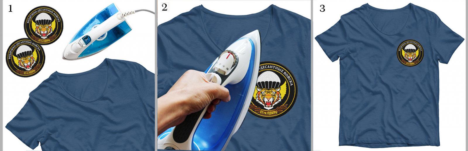 Шеврон десантника 83 гв. ОДШБр на футболке