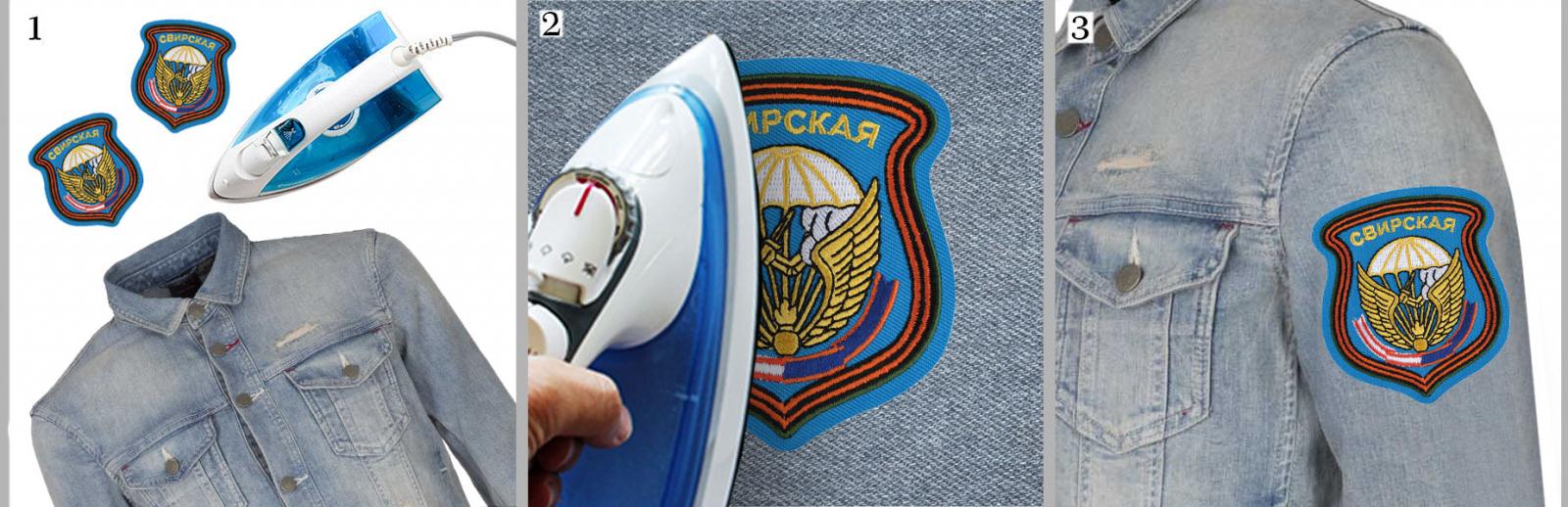 Нашивка ВДВ «98 Свирская дивизия» на куртке