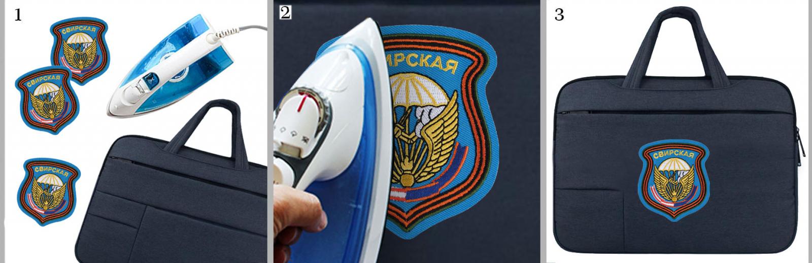 Нашивка ВДВ «98 Свирская дивизия» на сумке