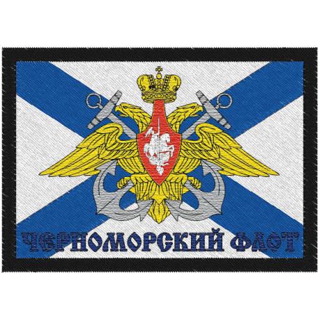 """Нашивка ВМФ России """"Черноморский флот"""""""