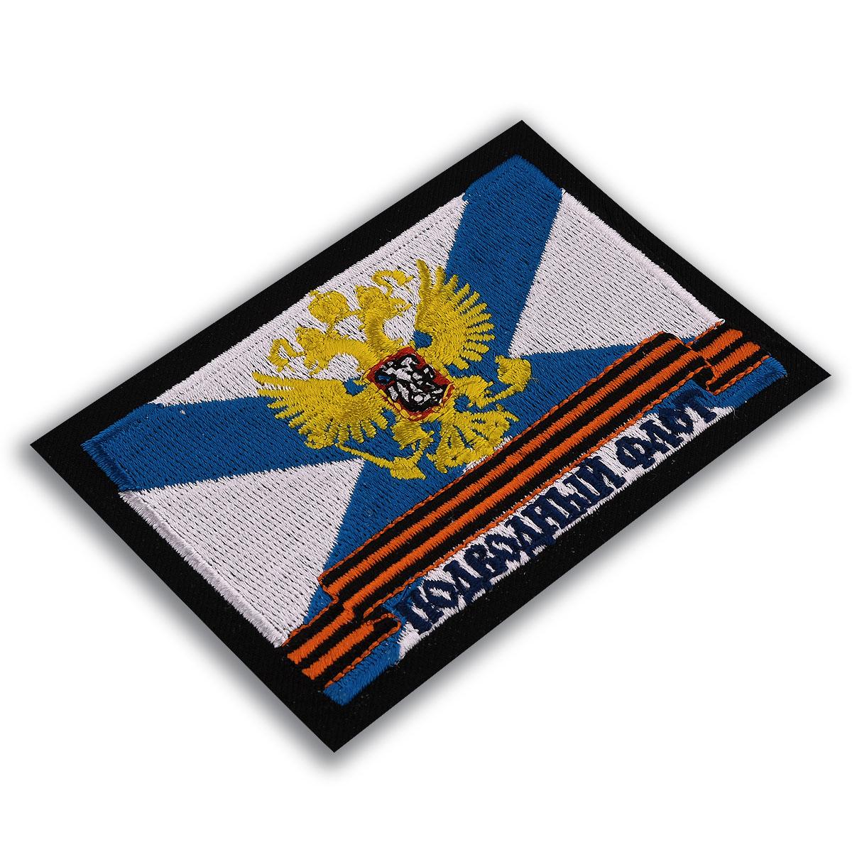 """Нашивка ВМФ России """"Подводный флот"""""""