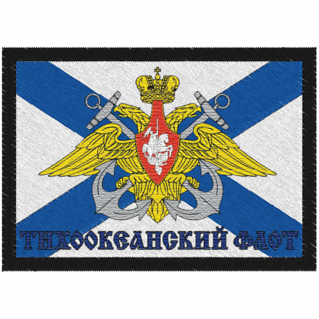 "Нашивка ВМФ России ""Тихоокеанский флот"""