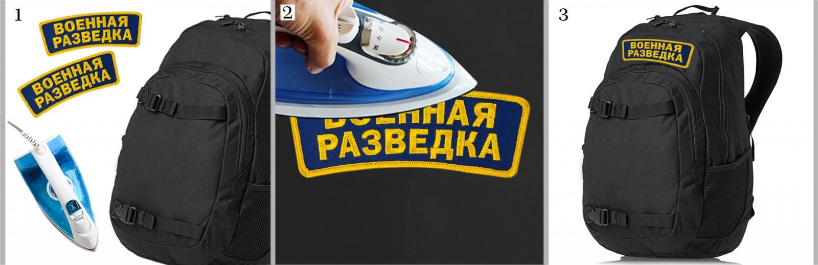 """Нашивка """"Военная разведка"""" термоклеевая на рюкзаке"""