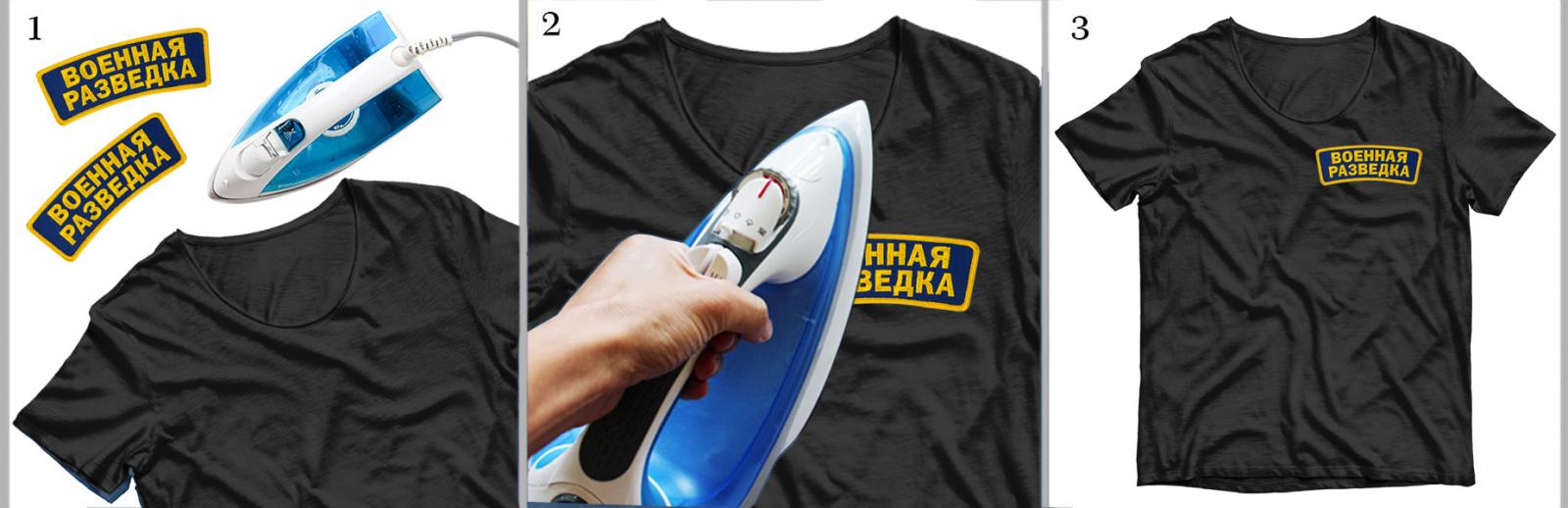 """Нашивка """"Военная разведка"""" термоклеевая на футболке"""