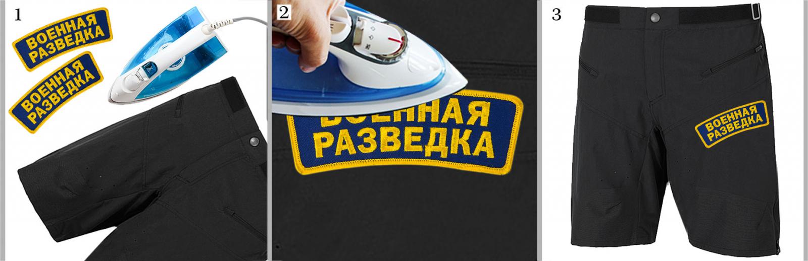 "Нашивка ""Военная разведка"" термоклеевая на шортах"