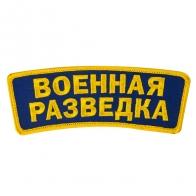 """Нашивка """"Военная разведка"""" термоклеевая"""