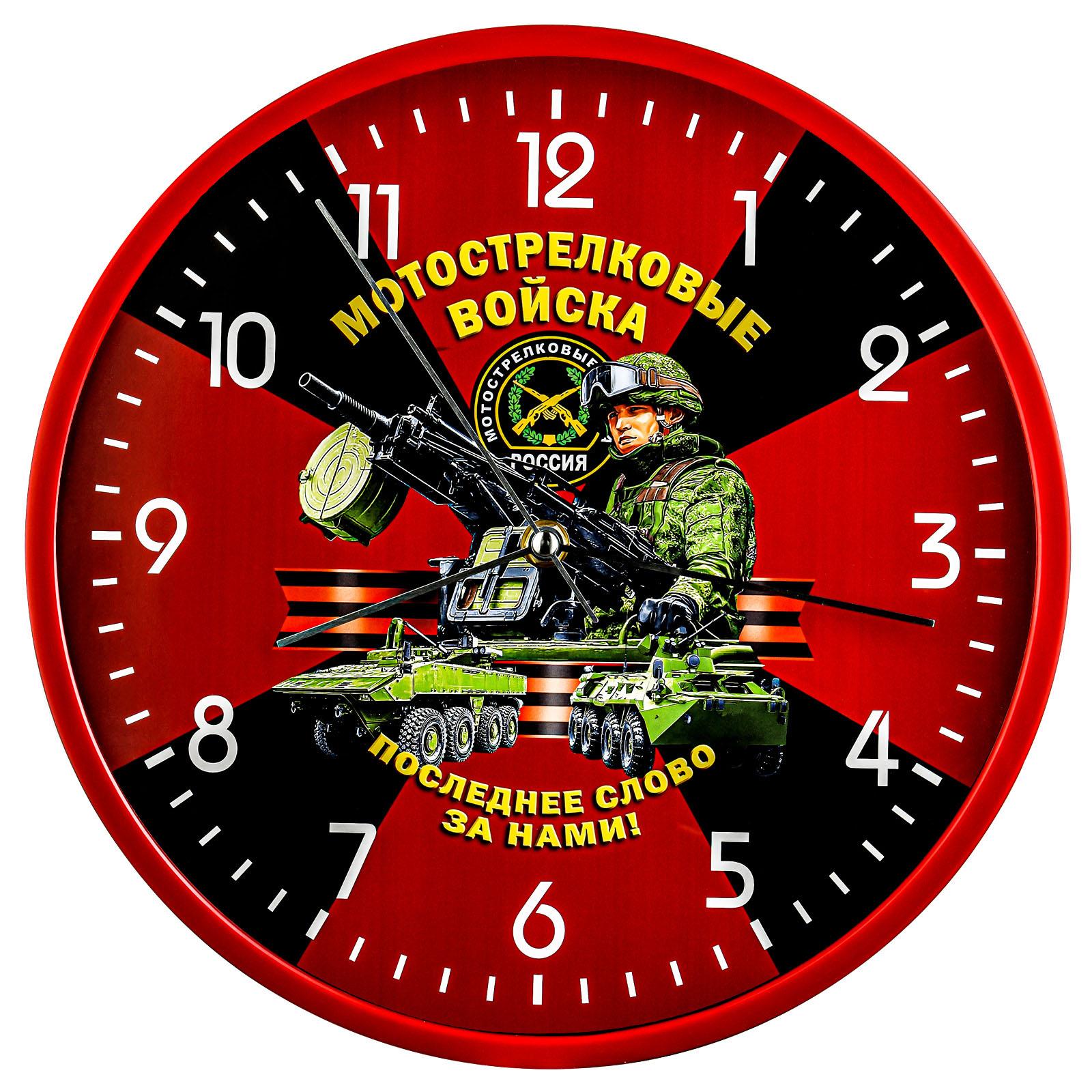 """Настенные часы """"Мотострелковые войска"""""""