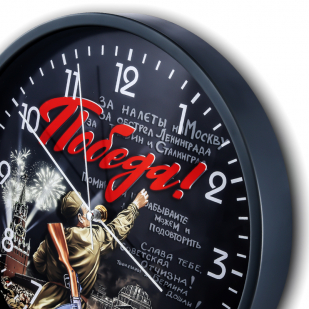 Настенные часы «Победа!» в подарок к 9 мая купить в Военпро