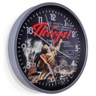 Настенные часы «Победа!» в подарок к 9 мая