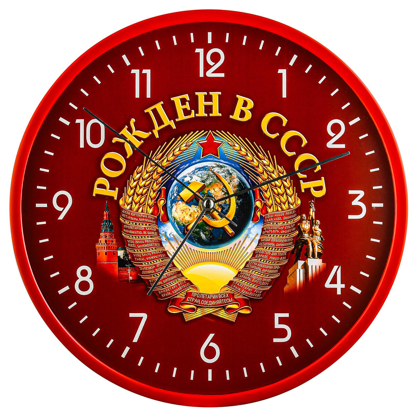 Настенные часы Рожден в СССР