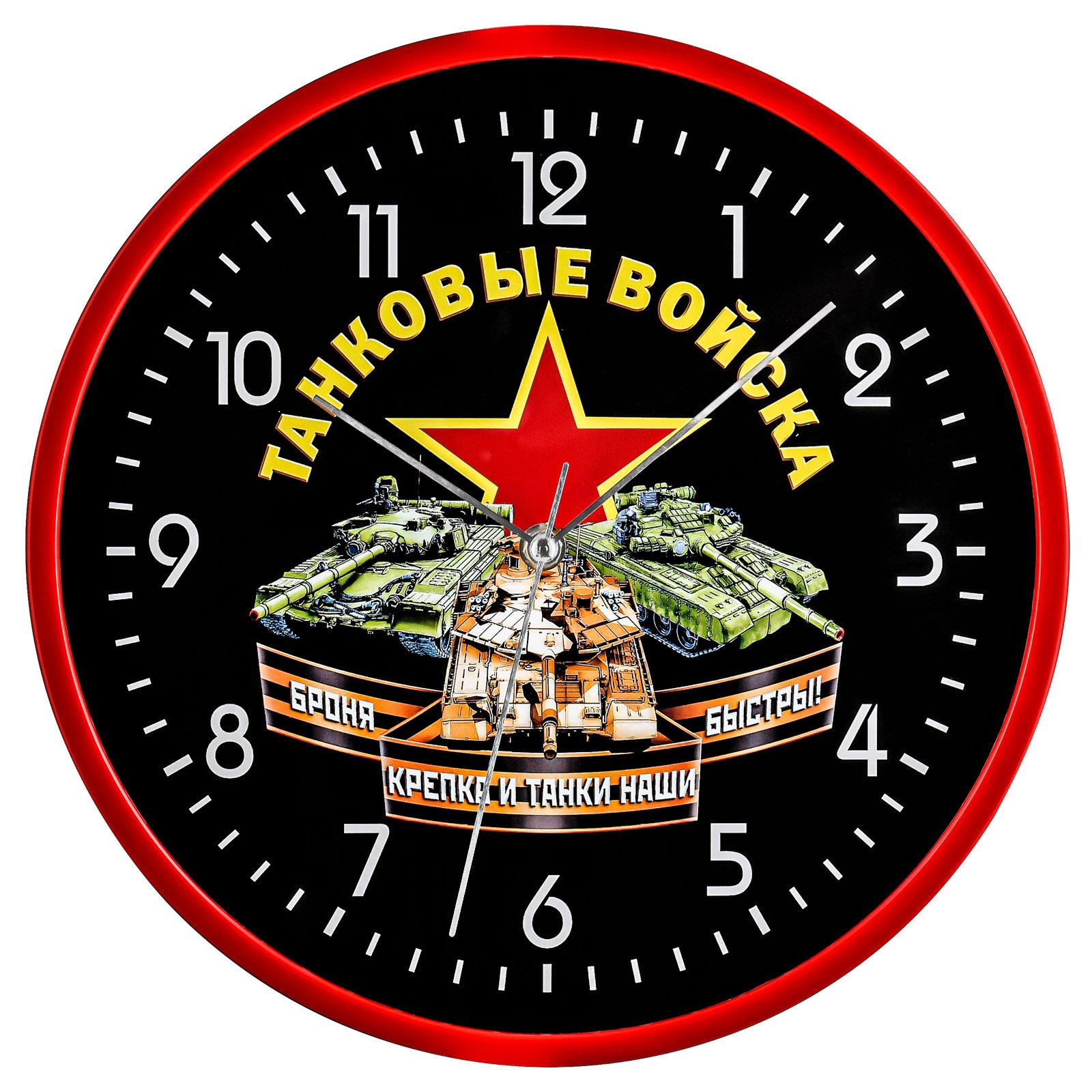Купить настенные часы с символикой Танковых войск