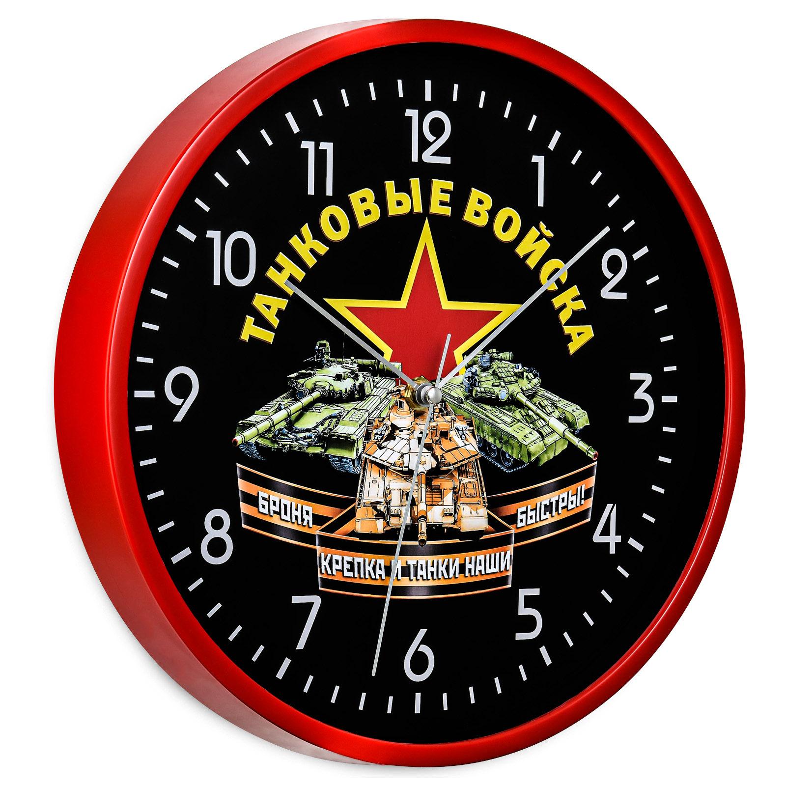 Настенные часы с символикой Танковых войск