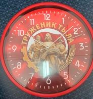 """Настенные часы """"Труженик Тыла"""""""