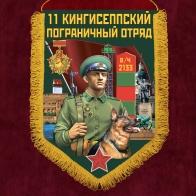 """Настенный вымпел """"11 Кингисеппский пограничный отряд"""""""
