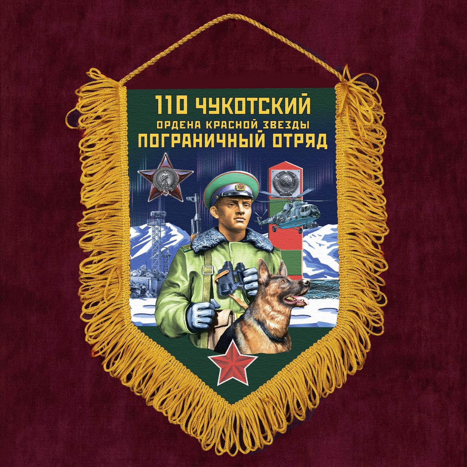 """Настенный вымпел """"110 Чукотский погранотряд"""""""