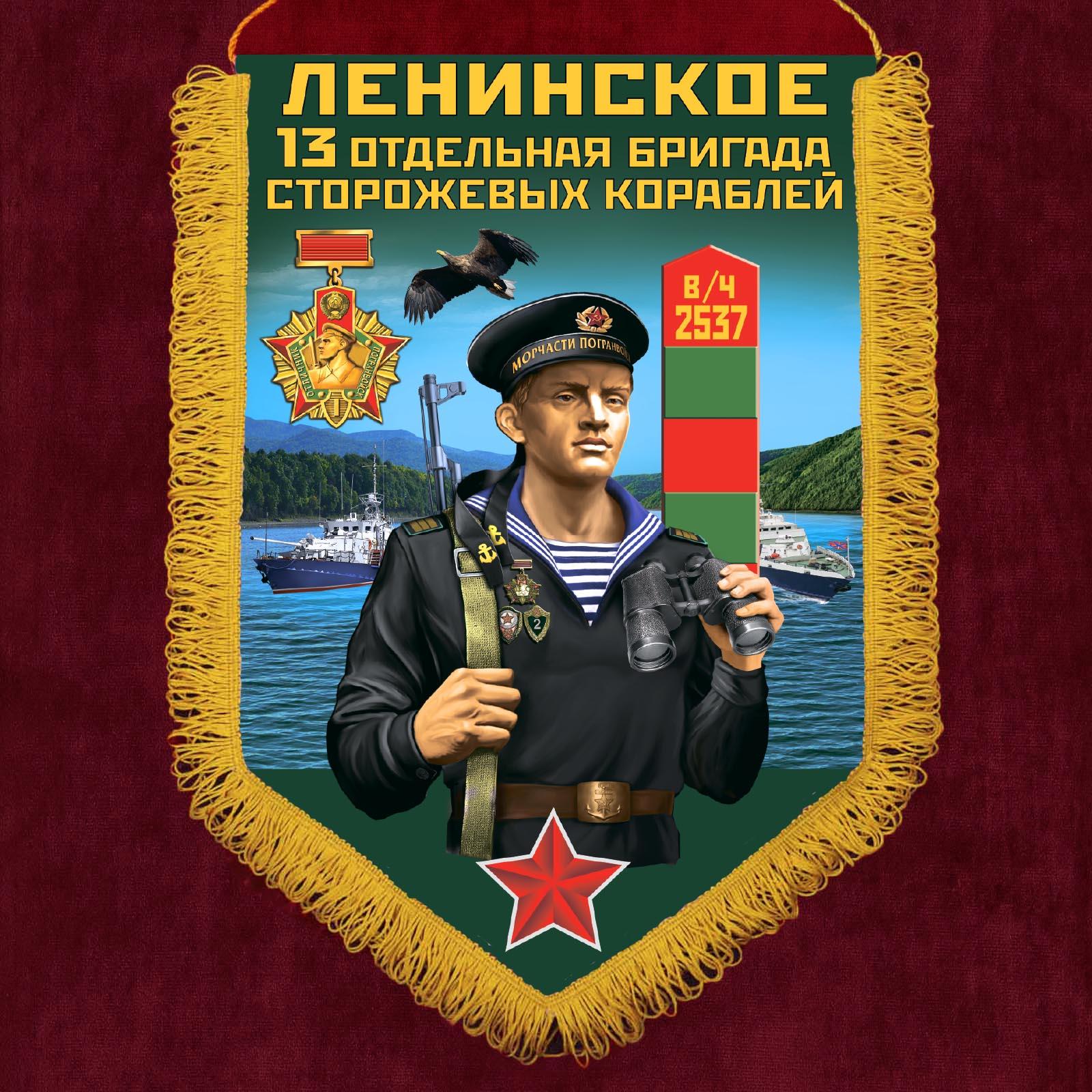 """Настенный вымпел """"13 ОБрПСКр Ленинское"""""""