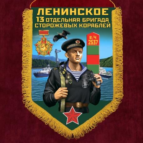 Настенный вымпел 13 ОБрПСКр Ленинское